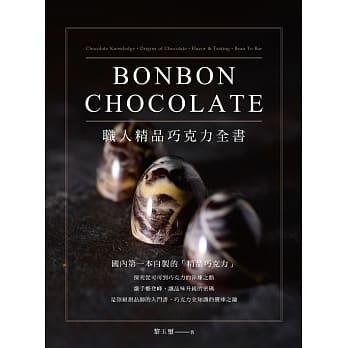 職人精品巧克力全書 '19