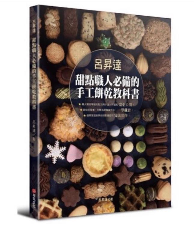 呂昇達 甜點職人必備的手工餅乾教科書 '19