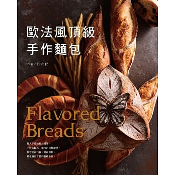 歐法風頂級手作麵包 '19
