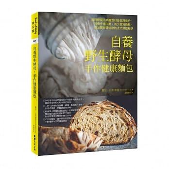 自養野生酵母,手作健康麵包'19