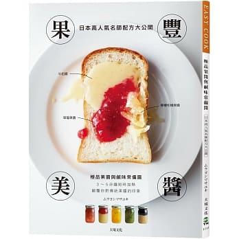果豐美醬「極品果醬&鹹味常備醬」'19