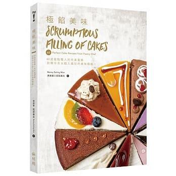 極餡美味:60道甜點職人的完美蛋糕 剖開令舌尖餡入瘋狂的美味極餡!'19