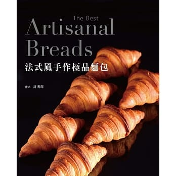 法式風手作極品麵包 '19