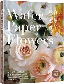 自然擬真!威化紙花藝術:英式糖花、..  '19
