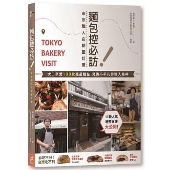 麵包控必訪!東京職人店朝聖計畫:'19