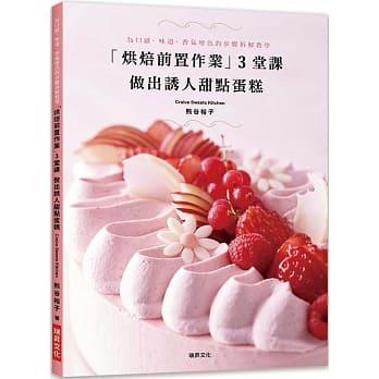 「烘焙前置作業」 3堂課 做出誘人甜點蛋糕:為口感、味道、香氣增色的步驟拆解教學 '19