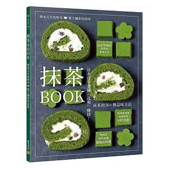抹茶BOOK:日本百年老舖「辻利」傳授!抹茶的30+種品味方法'19