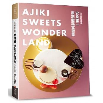 一流主廚的蛋糕櫃:安食雄二原創甜點食譜集 '19 / 附巧克力造型模片