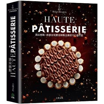 頂尖糕點HAUTE PÂTISSERIE:收錄全球最佳糕點主廚的100道作品...'20  元月8日出版