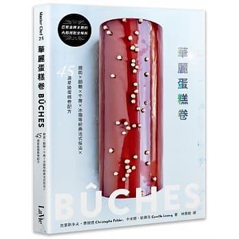 華麗蛋糕卷:BÛCHES!鏡面×翻糖×千層×冰霜等經典...'19