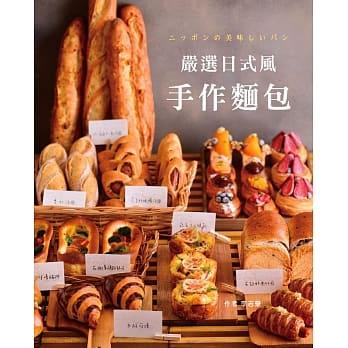 嚴選日式風手作麵包 '20