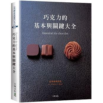 巧克力的基本與關鍵大全 Essentiel du chocolat: