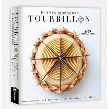 TOURBILLON:楊•布里斯的陀飛輪擠花甜點聖經 '20