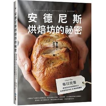 安德尼斯烘焙坊的祕密:每日完售!吳克己的烘焙關鍵技法,在家重現店內的40款秒殺麵包 '20