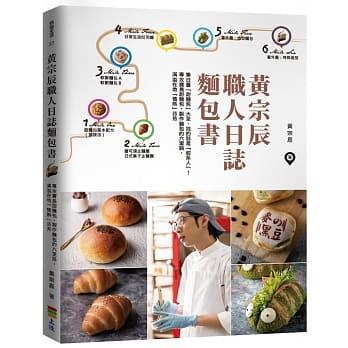 黃宗辰職人日誌麵包書 '20