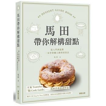 馬田帶你解構甜點:從入門到進階,一本學會職人級烘焙技法 '20
