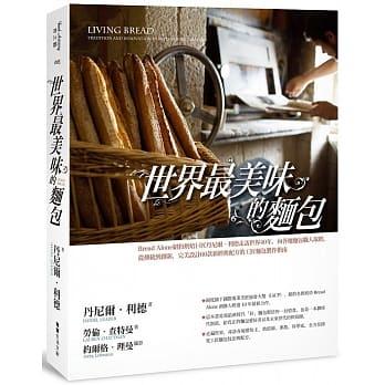 世界最美味的麵包:Bread Alone紐約烘焙巨匠丹尼爾• '20