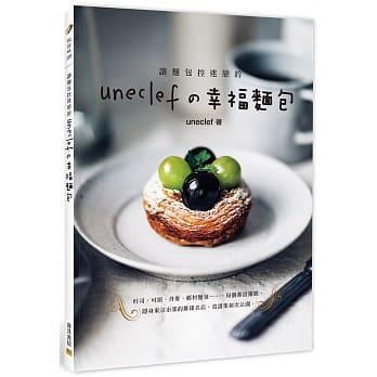 讓麵包控迷戀的 uneclefの幸福麵包:隱身東京市郊的排隊名店,食譜集初次公開。 '20