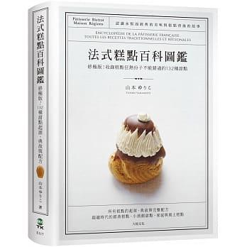 法式糕點百科圖鑑:終極版!收錄糕點狂熱份子不能錯過的132種法式甜點,最詳盡的起源、典故與完整配方 '20