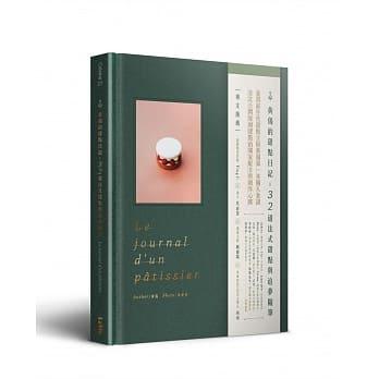 黃偈的甜點日記:32道法式甜點與追夢隨筆 '20