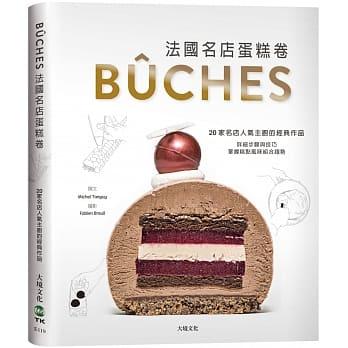 法國名店蛋糕卷:20家名店+人氣主廚的經典作品.. '20