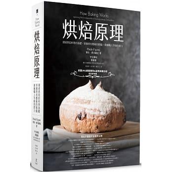 烘焙原理:探索烘焙科學的基礎..〔最新第三版〕
