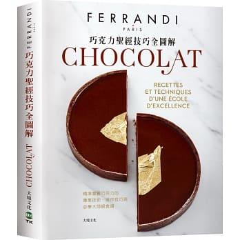 巧克力聖經技巧全圖解-FERRANDI斐杭狄法國高等廚藝學校: '20