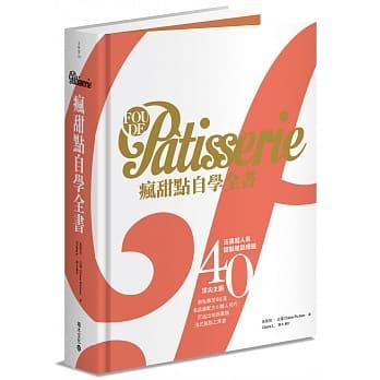 Fou de Pâtisserie瘋甜點自學全書:法國超人氣甜點雜... '21