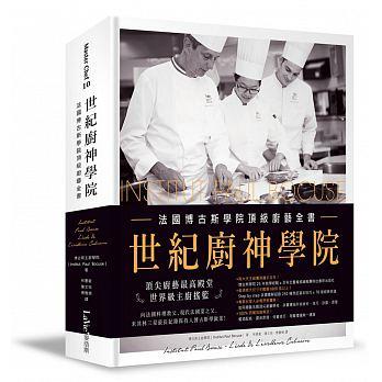 世紀廚神學院:法國博古斯學院頂級廚藝全書  '16