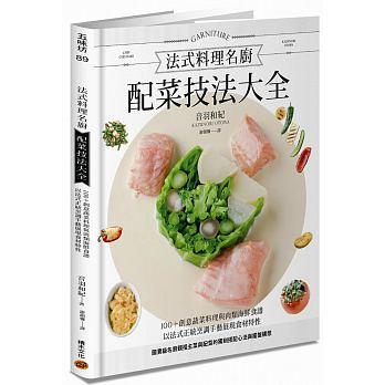 法式料理名廚配菜技法大全: '16
