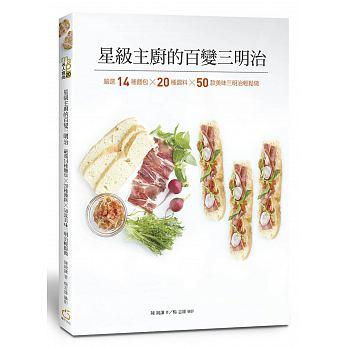 星級主廚的百變三明治:嚴選14種麵包╳20種醬料╳50款美味三明治輕鬆做 '17