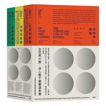 食物與廚藝:10萬冊紀念精裝珍藏版 17