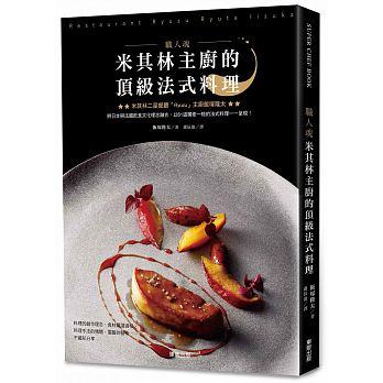 職人魂 米其林主廚的頂級法式料理 '17