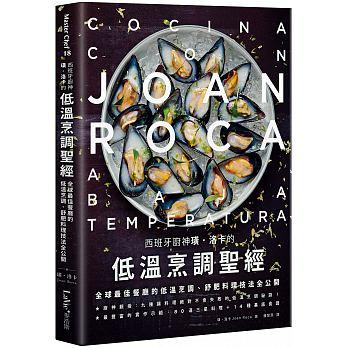 西班牙廚神璜•洛卡的低溫烹調聖經: '18