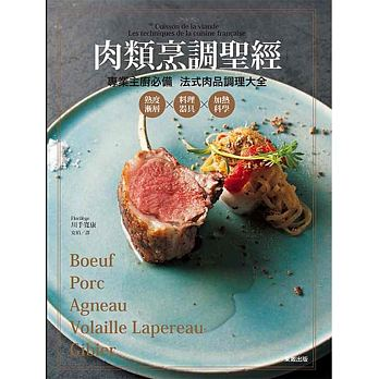 肉類烹調聖經:熟度漸層X料理器具X加熱科學 專業主廚必備 法式肉品調理大全'18