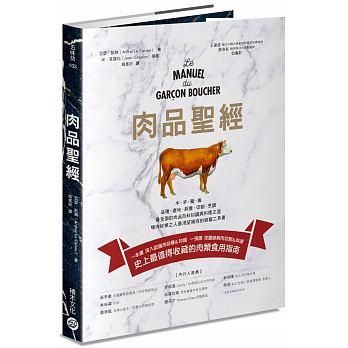 肉品聖經:牛、羊、豬、禽,品種、產地、飼養、切割、烹調,最全面 '18