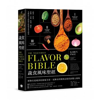 蔬食風味聖經 '19