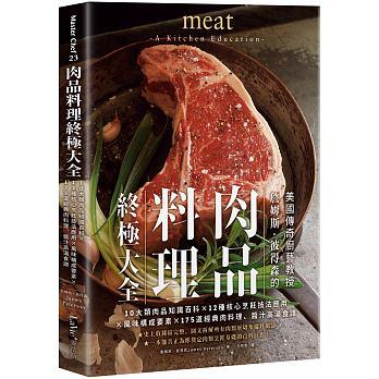 肉品料理終極大全 18