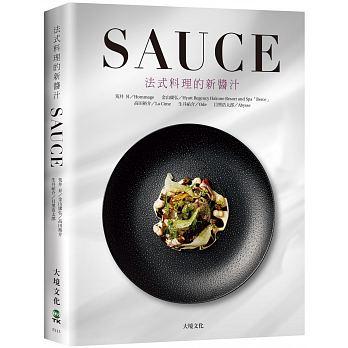 SAUCE法式料理的新醬汁:一窺米其林摘星餐廳新概念醬汁...'19