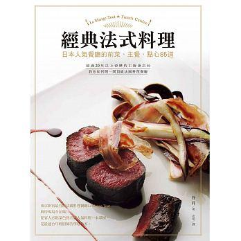 經典法式料理:日本人氣餐廳的前菜、主餐、點心85道'19