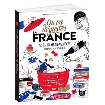 全法國最好吃的書:成就你的法式美食偏執'19