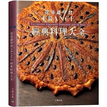 法國經典料理大全:料理人老饕們一致收藏,解析法國 .. '19