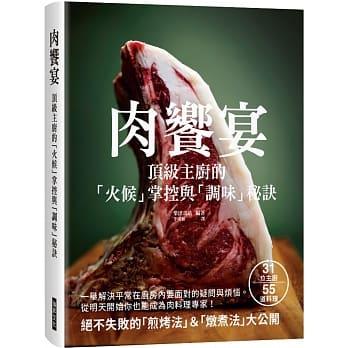 肉饗宴:頂級主廚的「火候」掌握與「調味」秘訣 '19