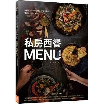 私房西餐MENU:從前菜、沙拉、湯品、主菜到甜點..'19