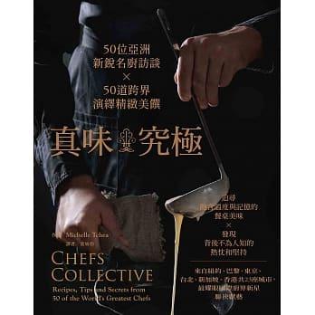 真味•究極:50位亞洲新銳名廚訪談 ╳ 50道跨界演繹精緻美饌 '19