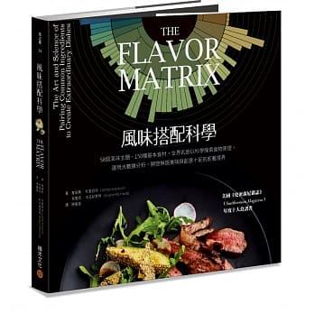 風味搭配科學:58個風味主題、150種基本食材,世界名廚以科學探索食物原理 .. '20