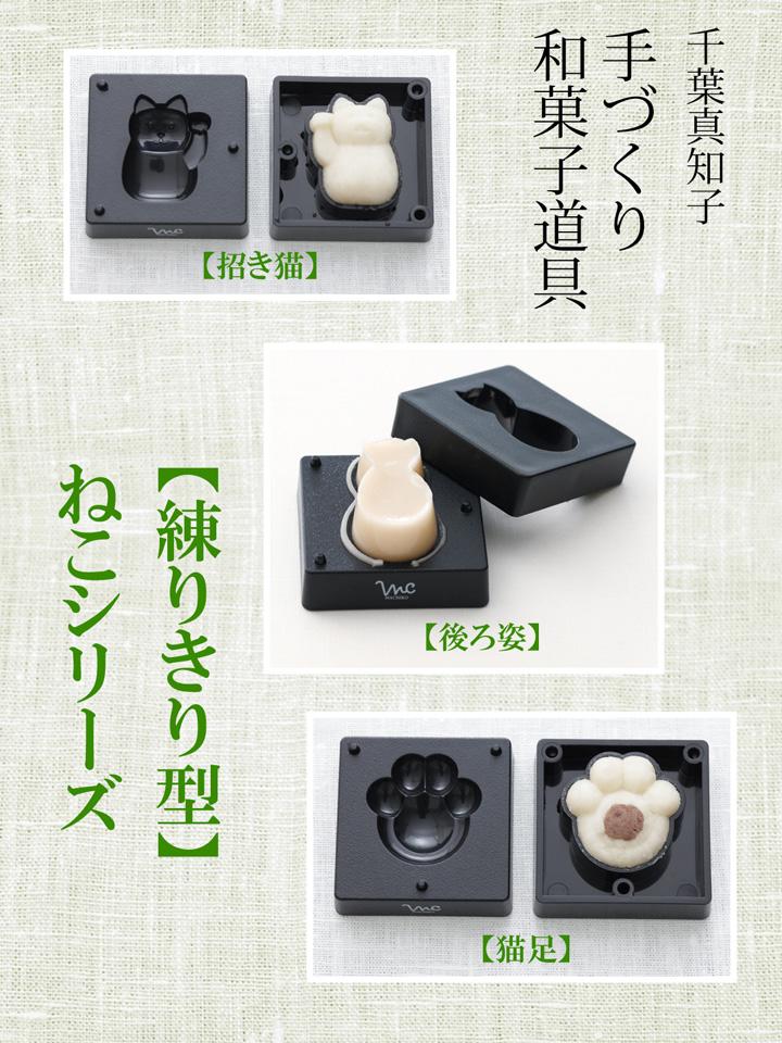 貓型和菓子糕模 (3個組)