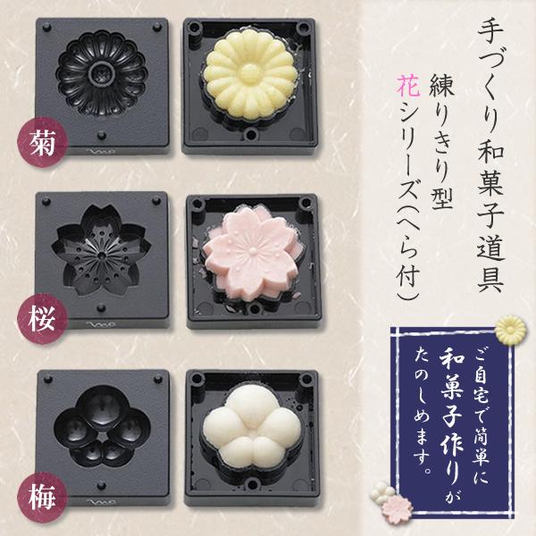 花型和菓子糕模 (3個組)