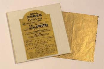 金箔(裁切片型)