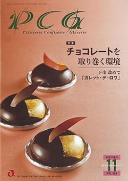 PCG ( Pâtisserie Confiserie Glacerie 西點烘焙) (2019) 12250+1200 = 13450